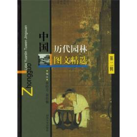 中国历代园林图文精选(第二辑)