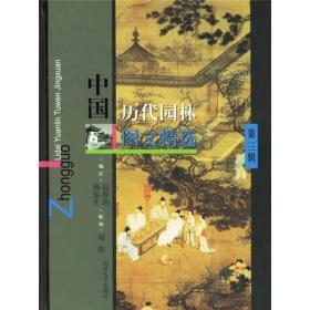 中国历代园林图文精选(第3辑)