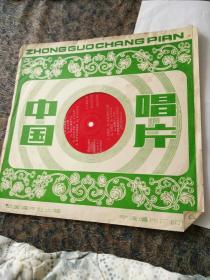 大薄膜唱片,关牧村女中音独唱,冰上飞歌等十首,一张二面82年出版。