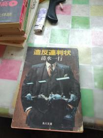 日文原版 造反连判状