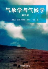 气象学与气候学(第三版)周淑贞