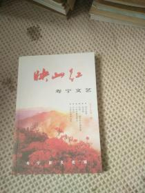 映山红 (寿宁文艺)复刊号 2002年第一期总第一期