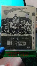 二十四只眼睛【DVD】