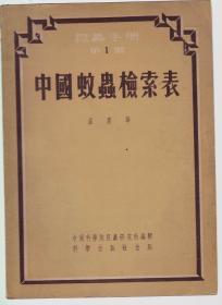 中国蚊虫检索表