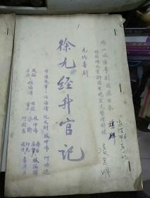 徐九经升宫记【油印本】2本