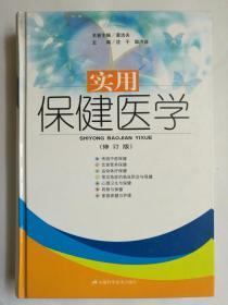 实用保健医学(修订版)
