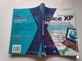 Office XP在公司办公中的应用