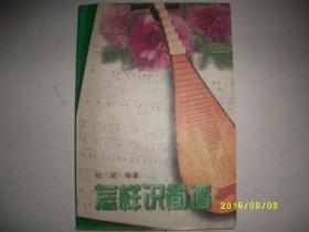 怎样识简谱/杜光/1999年/九品/WL233