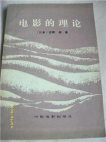 电影的理论/岩崎 /1984年九品/A236