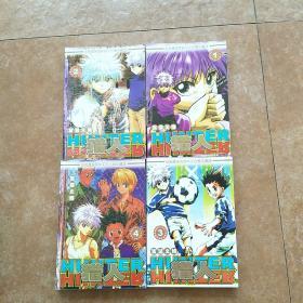 漫画 《猎人》4册全