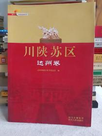 川陕苏区.达州卷