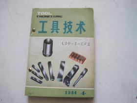 工具技术1984 第1--6期  +机械工艺师1984第1.2.3.4.6.【11本合订】
