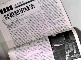 新力人 1999年4月第一期创刊号 有创刊词
