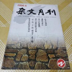 杂文月刊 2000 .5