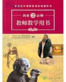 人教版 高中 历史 必修3 教师教学用书【附光盘】9787107178313