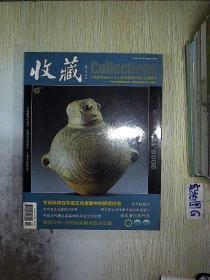 收藏2008年第12期