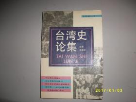 台湾史论集/王晓波/1992年/九品