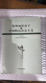 党外知识分子与中国特色社会主义(2016年卷)