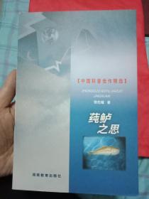中国科普佳作精选:莼鲈之思   1版1印  书9品如图
