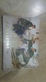 济南部队美术作品选 1973 (全28张)彩色活页套装  文革活页画册