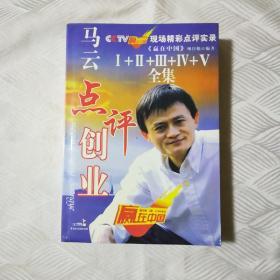 马云点评创业:CCTV《赢在中国》现场精彩点评实录