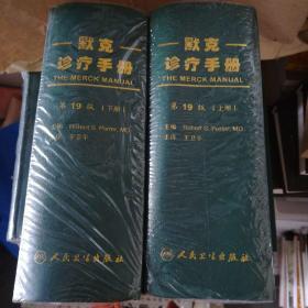 默克诊疗手册(上下)第19版   全新未拆封