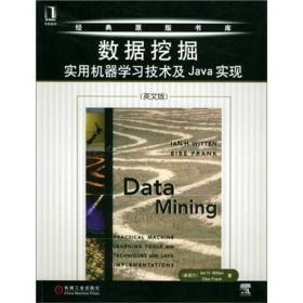 数据挖掘:实用机器学习技术及Java实现