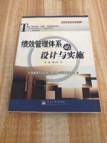 绩效管理体系的设计与实施——卓越绩效管理丛书
