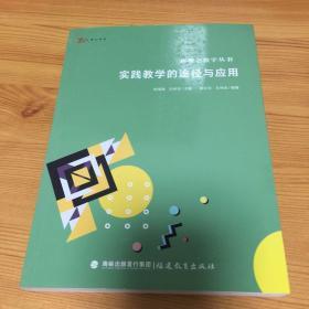 实践教学的途径与应用(新理念教学丛书)<梦山书系>