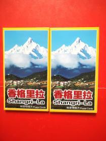 香格里拉 邮资明信片 2套  一套10张