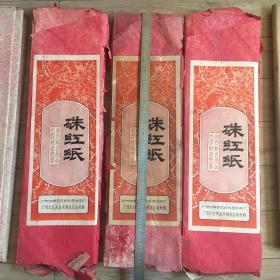文革时期。。宣传标语用。没用过空白,广州河南园艺坊纸类加硃砂红纸厂。。。3刀。共300张........空白纸12