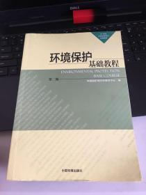 21世纪全国环保局长培训教材:环境保护基础教程(第二版)