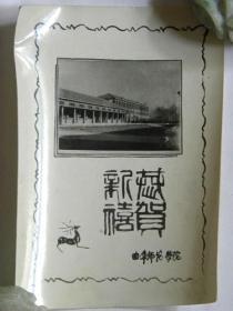 曲阜师范学院恭贺新禧—曲阜师范学院同学互赠贺年卡(1961年)