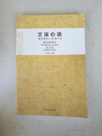 文溪心语:磐安县教师美文选 正版