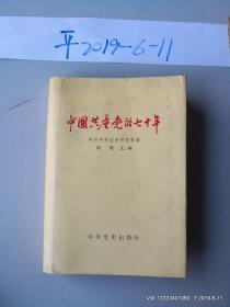 中国共产党的七十年 精装品如图示