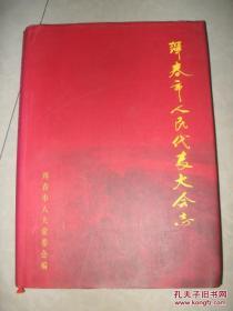珲春市人民代表大会志(1949-----2007)(16开精装本/387页-稀缺小志)(★-书架1上)