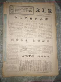 文汇报(合订本)(1969年7月份)【货号103】