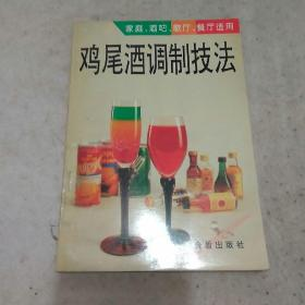 鸡尾酒调制技法