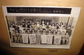 1953年城厢镇小参加城区体育大会优胜纪念