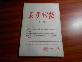 反修战报 1967,18