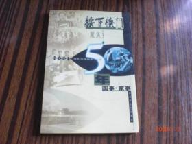 按下快门聚焦50年国事·家事/赵勇田/1999年/九品作者签名