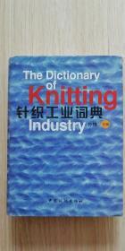 针织工业词典