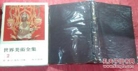 日本日文原版书世界美术全集第2卷日本2飞鸟·白凰  精装16开 昭和36年初版 242页(138页图版)