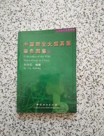 中国野生大型真菌彩色图鉴1