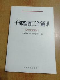 干部监督工作通讯.2006年汇编本