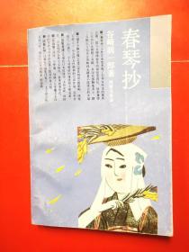 春琴抄-日本文学丛书