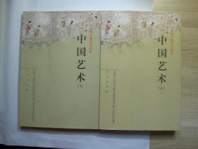 中国艺术(上下册)全国干部学习读本/全品