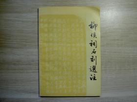 柳侯祠石刻选注/1983年/九品书角折痕