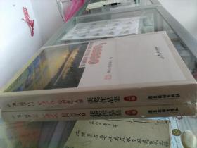 """第三届肇庆""""星湖之春""""原创文学大赛获奖作品集(上下全)"""