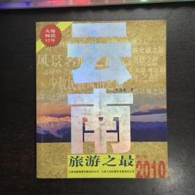 云南旅游之最(2010修订版)